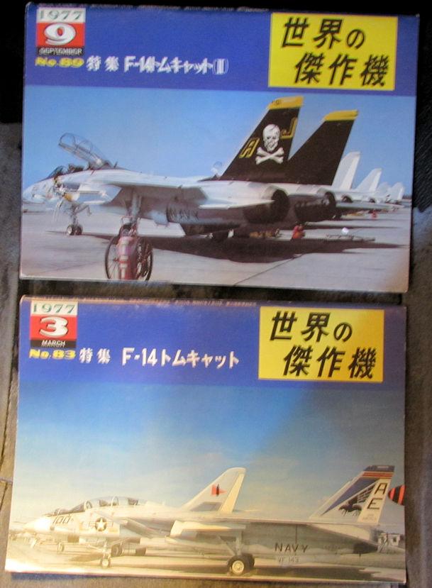 F-14_Books2C_Japanese_Language.jpg
